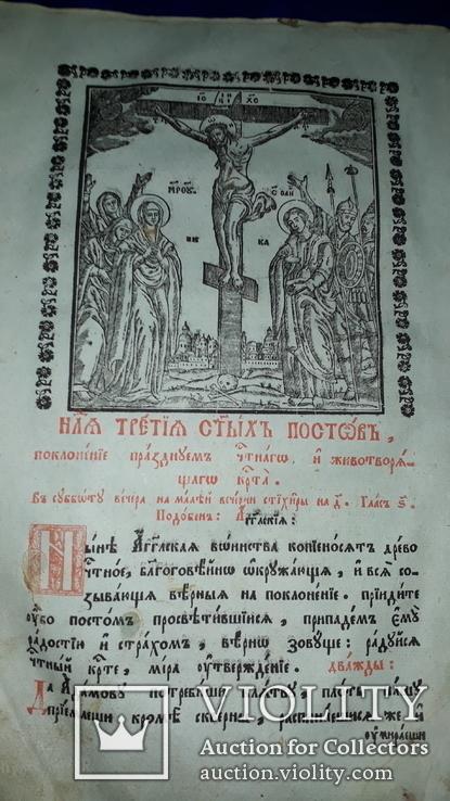 1804 Триод 33х21 см. Киево-Печерская Лавра, фото №6