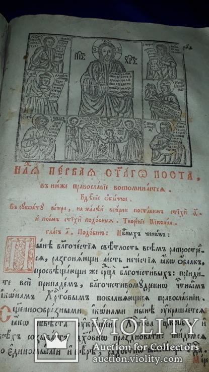 1804 Триод 33х21 см. Киево-Печерская Лавра, фото №7