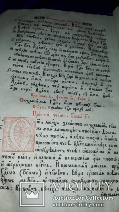 1804 Триод 33х21 см. Киево-Печерская Лавра, фото №12