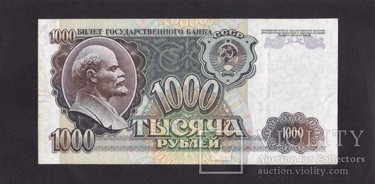 1000 руб 1992г. ГО 2571760.  Россия СССР., фото №2