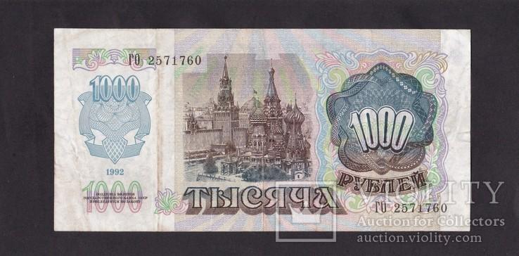 1000 руб 1992г. ГО 2571760.  Россия СССР., фото №3