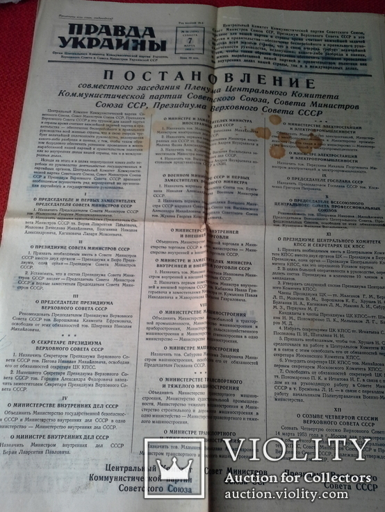 Правда Украины7 марта 1953 года, фото №2