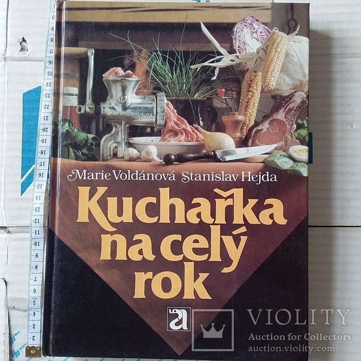 Кухня на цілий рік (Чешська кулінарія) 1986р., фото №2