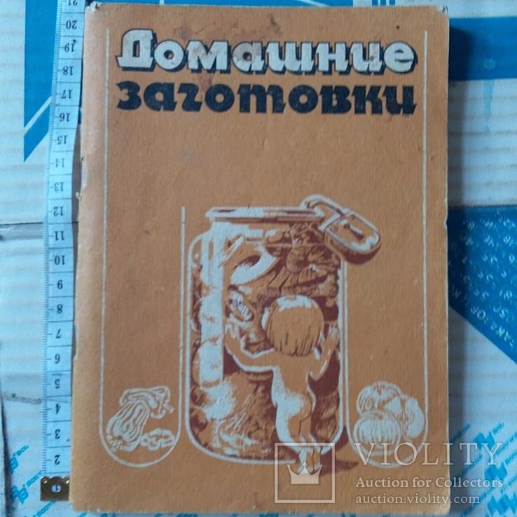 Домашние заготовки 1992р., фото №2