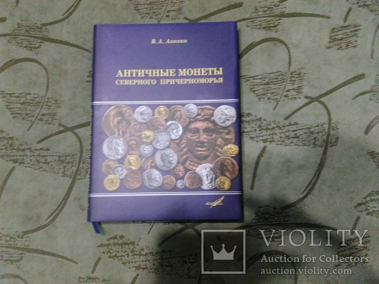 Античные монеты Северного Причерноморья: Каталог.- Анохин, фото №3
