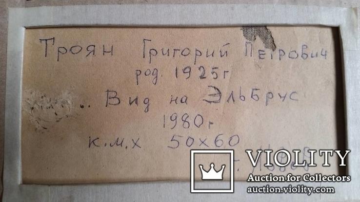 """Троян Г.П. """"Вид на Ельбрус"""", 1980р., 50х60см, фото №6"""