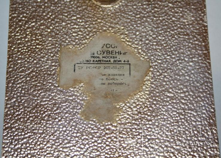 """Сувенирная медаль (плакетка) посвященная """"Олимпиада-80""""., фото №10"""