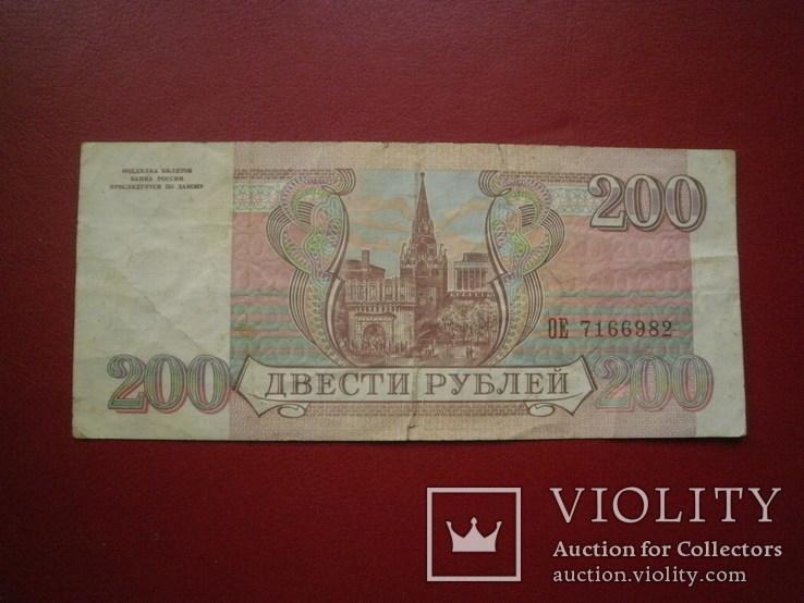 Росія 1993 рік 200 руб., фото №2