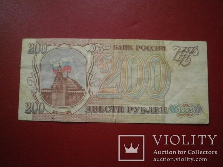 Росія 1993 рік 200 руб., фото №3