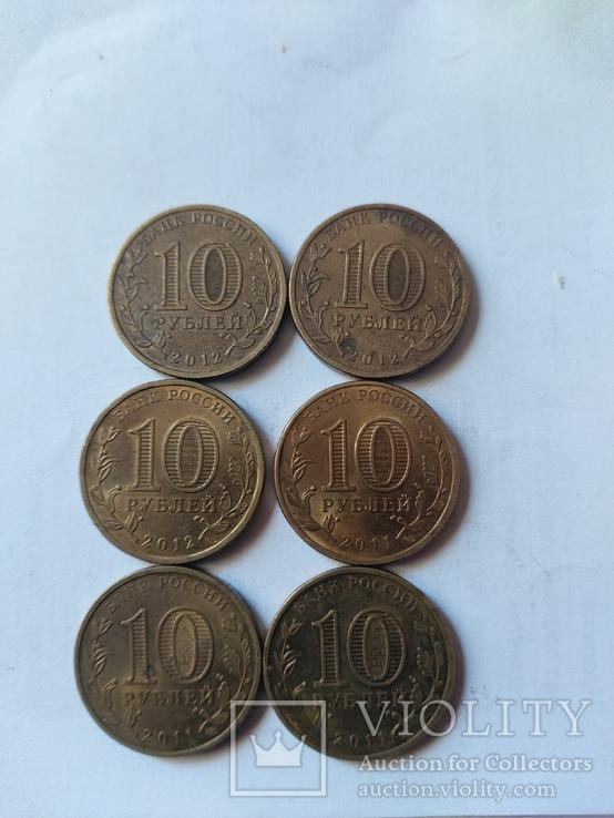 10 руб. юбилейные 6 шт., фото №3