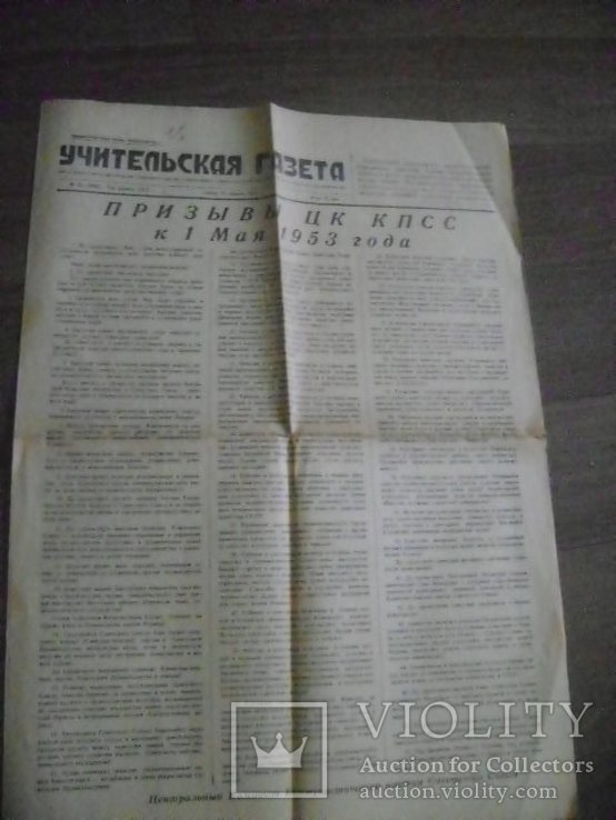 Газеты  парад 1 и 9 Мая без Сталина, фото №9