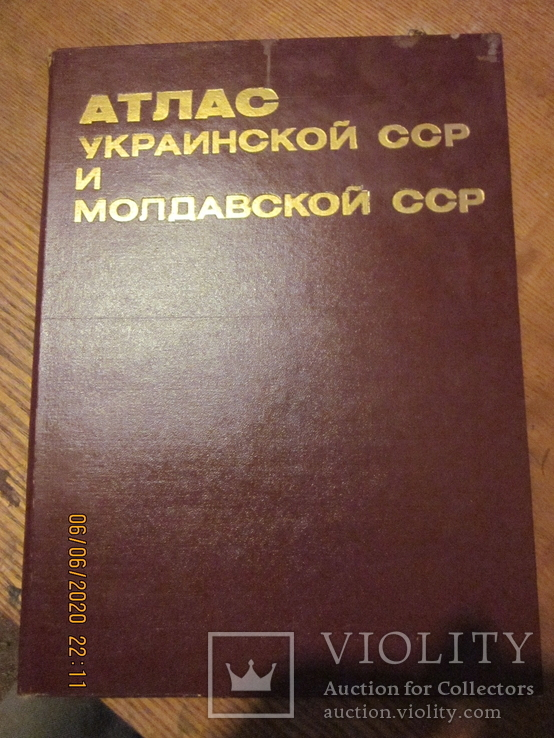 Большой атлас, УССР и Молдова. (бонус), фото №2