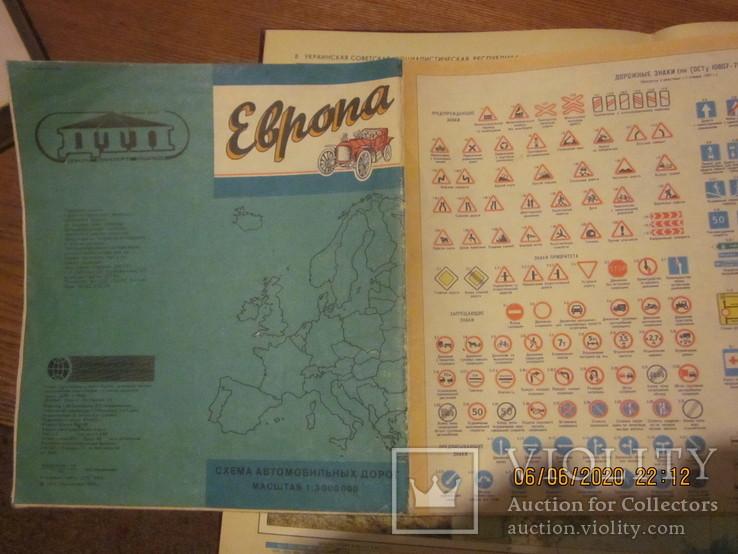 Большой атлас, УССР и Молдова. (бонус), фото №9
