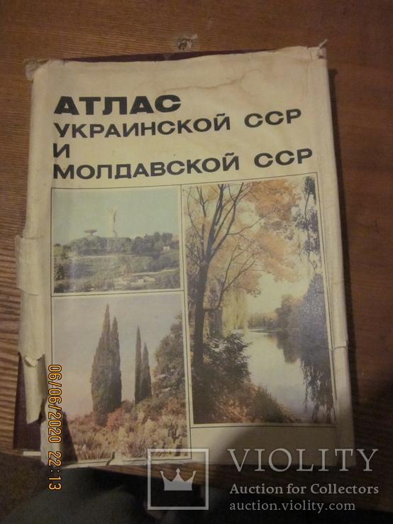 Большой атлас, УССР и Молдова. (бонус), фото №11