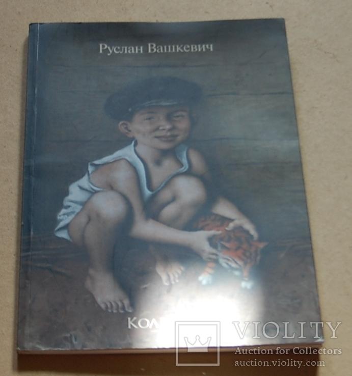Руслан Вашкевич - каталог выставки, фото №2