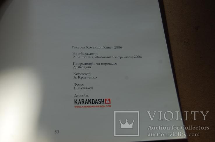 Руслан Вашкевич - каталог выставки, фото №8