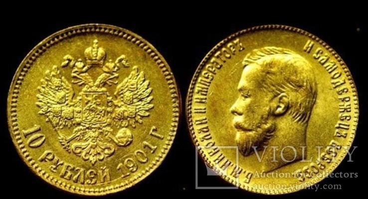 5 рублей 1901 года Николай 2 копия