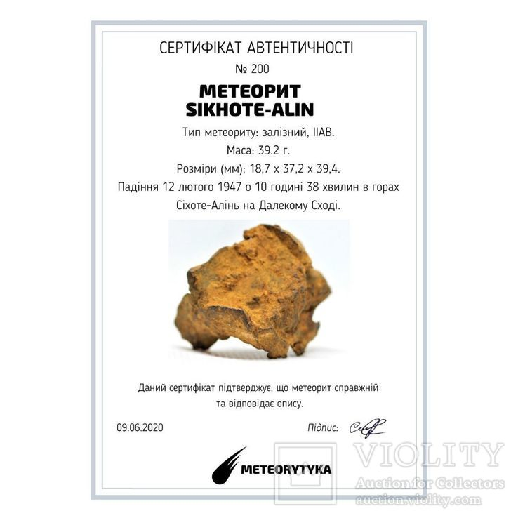 Залізний метеорит Sikhote-Alin, 39.2 грама, з сертифікатом автентичності, фото №11