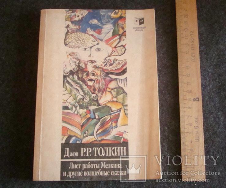 Лист работы Мелкина и другие волшебные сказки, фото №2