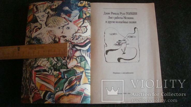 Лист работы Мелкина и другие волшебные сказки, фото №3