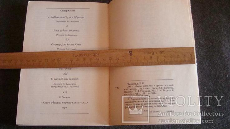Лист работы Мелкина и другие волшебные сказки, фото №5