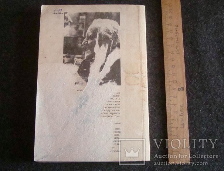 Лист работы Мелкина и другие волшебные сказки, фото №6