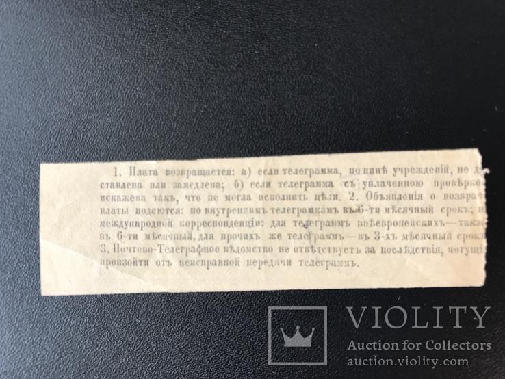 1902 Телеграмма Одесса. Почта штамп, фото №7