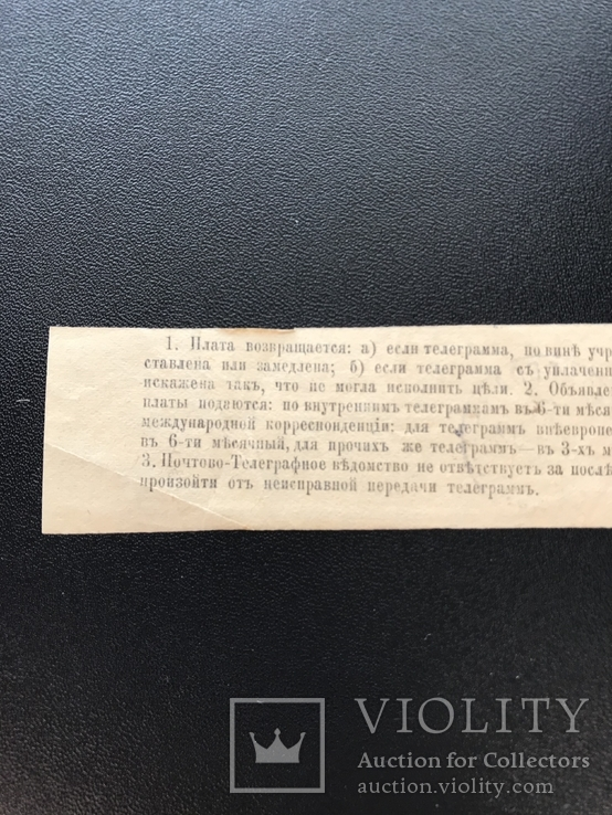 1902 Телеграмма Одесса. Почта штамп, фото №8