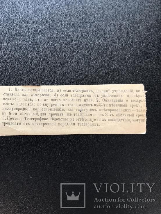1902 Телеграмма Одесса. Почта штамп, фото №9