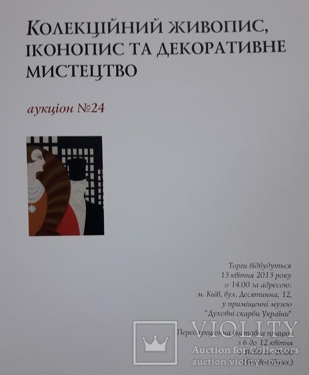 "Каталог аукционного дома ""Корнерс"" № 24, 2013 г., фото №3"