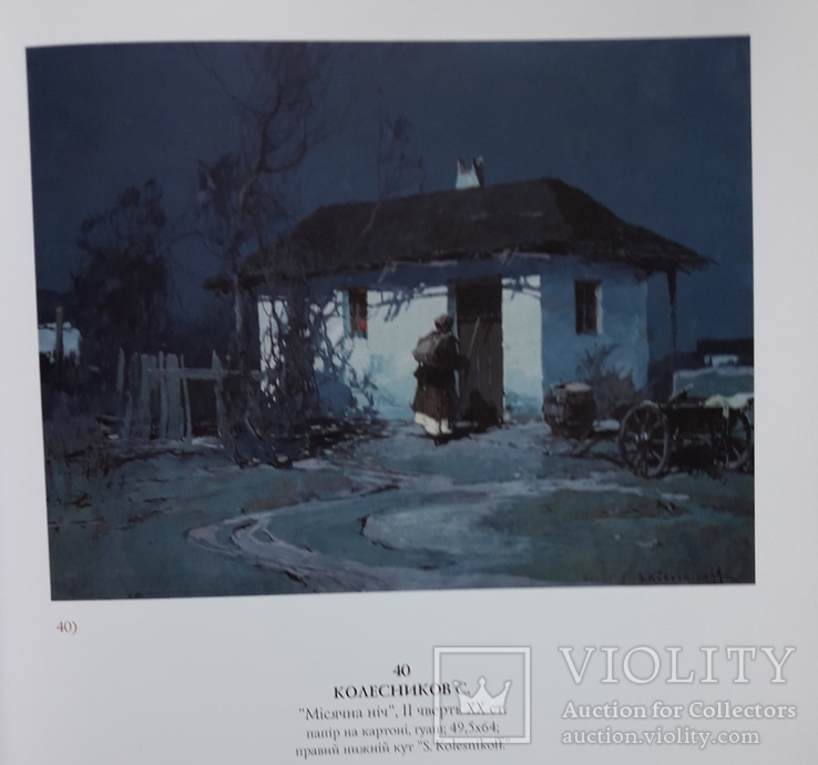 "Каталог аукционного дома ""Корнерс"" № 24, 2013 г., фото №9"