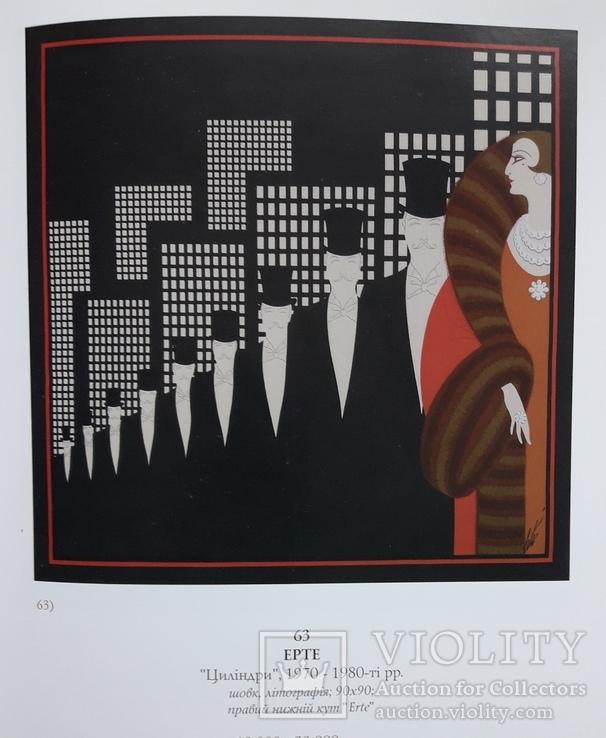 "Каталог аукционного дома ""Корнерс"" № 24, 2013 г., фото №10"
