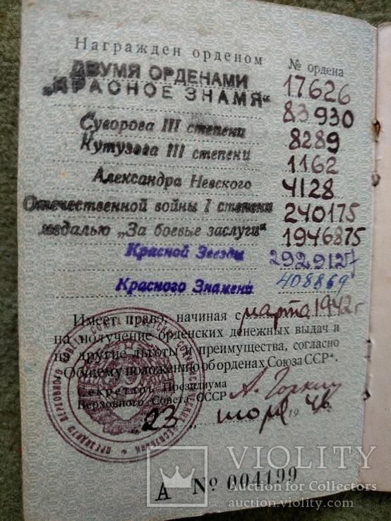 Полный комплект Андрющенко Т.Ф. 3 полководца, фото №13