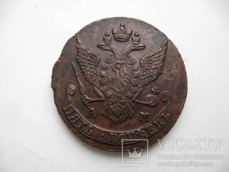 5 копеек 1790 А.М., фото №3