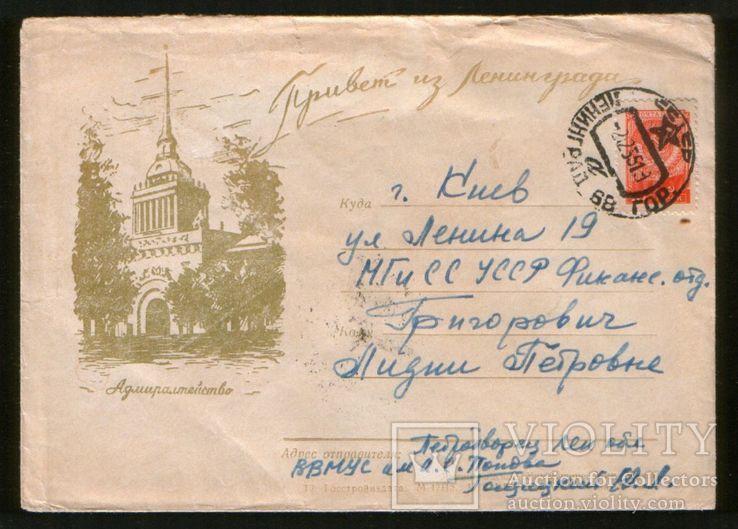 1955 Почтовый конверт ХНК Привет из Ленинграда ! Адмиралтейство