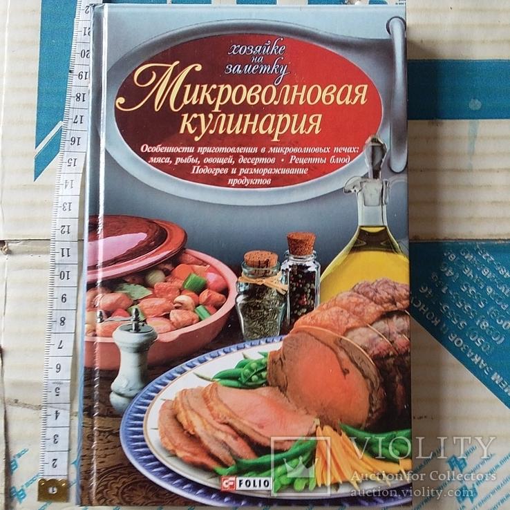 Микроволновая кулинария 2009р., фото №2