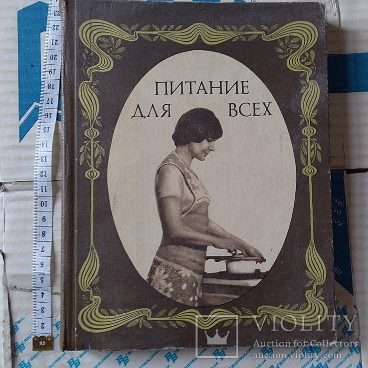 """Кочерга """"Питание для всех"""" 1980р., фото №2"""