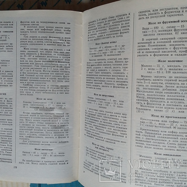 """Кочерга """"Питание для всех"""" 1980р., фото №7"""