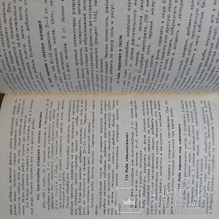Путешествие в страну кулинарию 1987р., фото №5