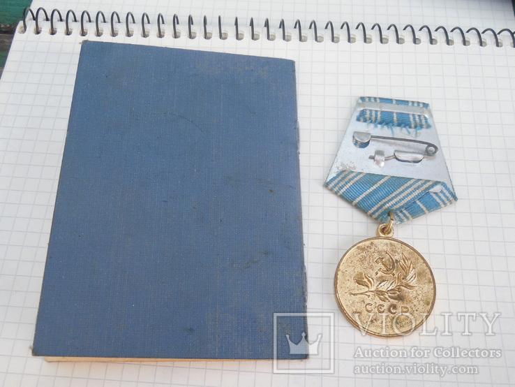 Медаль За спасение утопающих с документом, фото №12