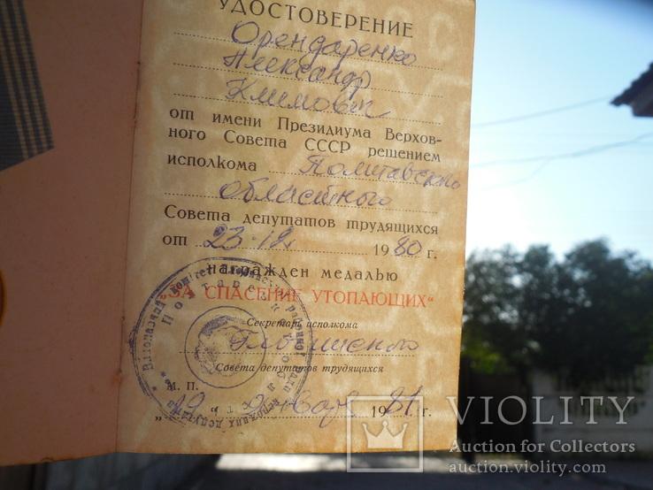 Медаль За спасение утопающих с документом, фото №13