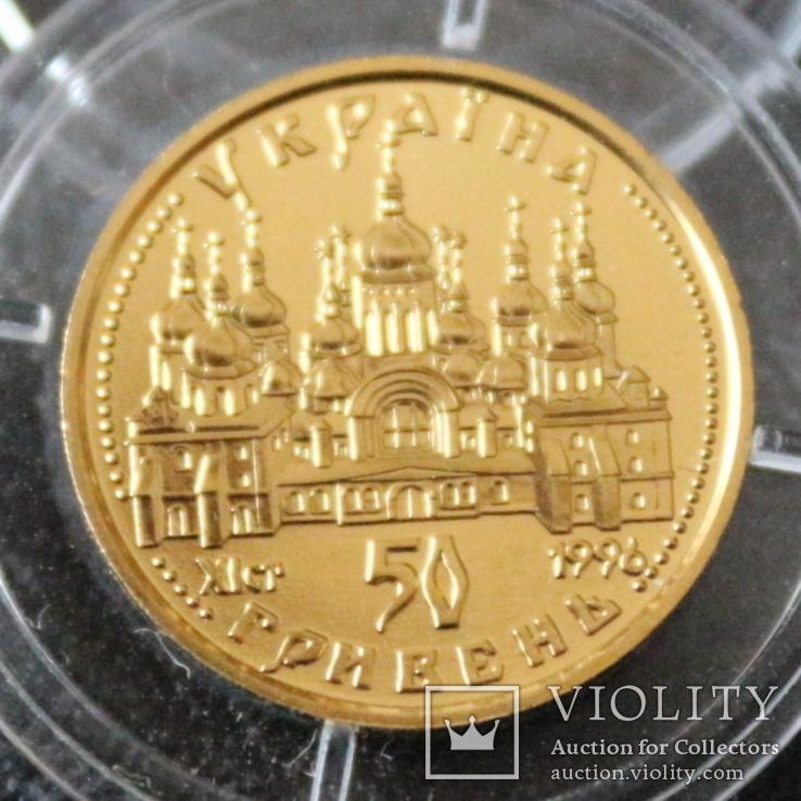 Оранта 50 гривень 1996 рік