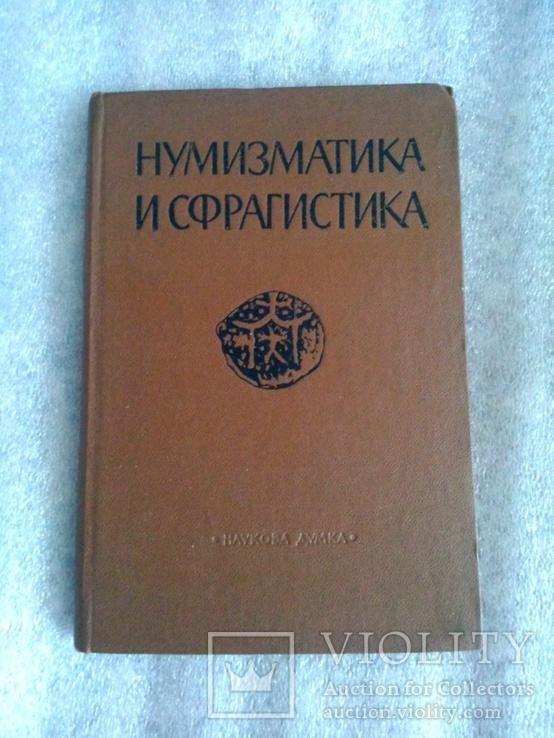 Нумизматика и сфрагистика вып. 4, фото №2
