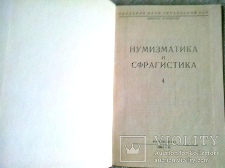 Нумизматика и сфрагистика вып. 4, фото №3