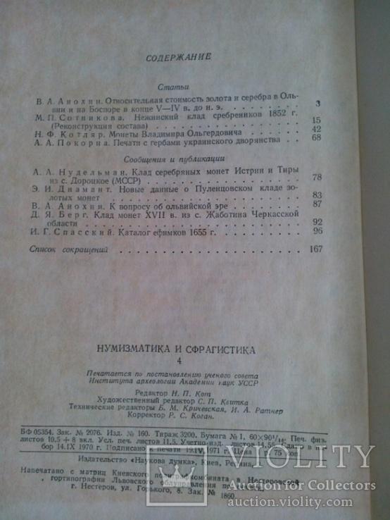 Нумизматика и сфрагистика вып. 4, фото №7