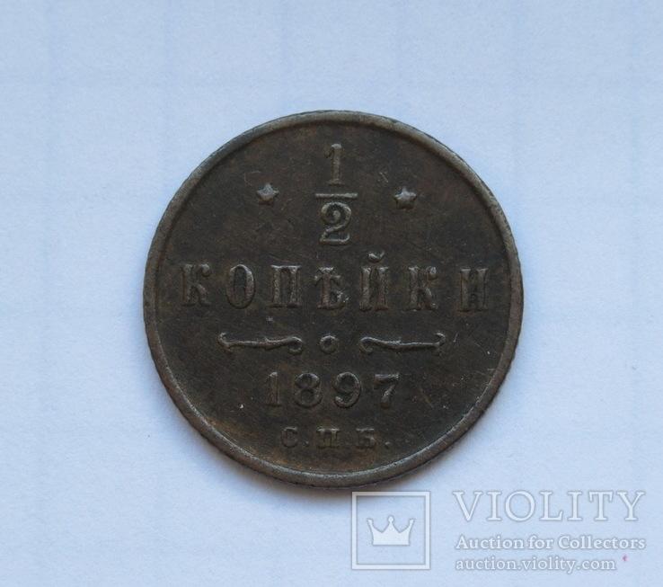 1/2 копейки 1897 г., фото №2