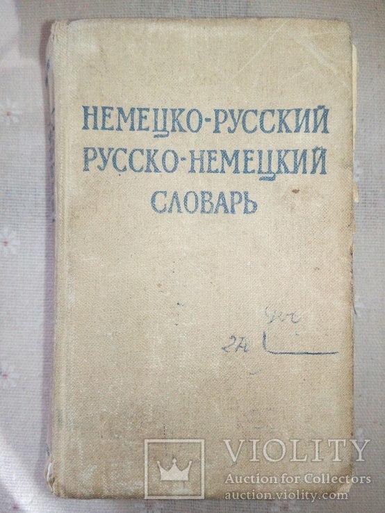 Немецко-руский словарь, фото №2