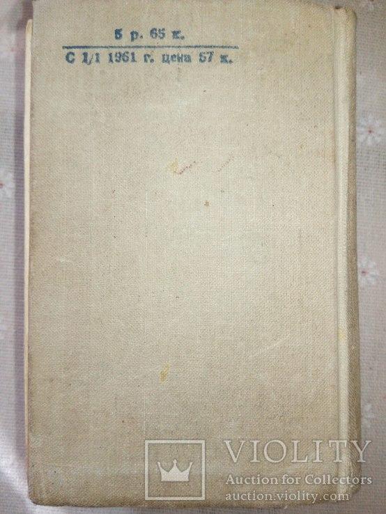 Немецко-руский словарь, фото №3