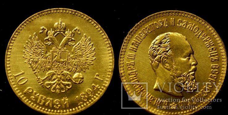 10 рублей 1894 год копия монеты Александра 3