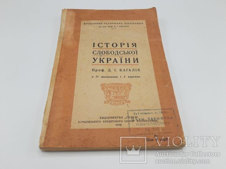 Історія слободської України. Д. І. Багалія. 1918 рік.